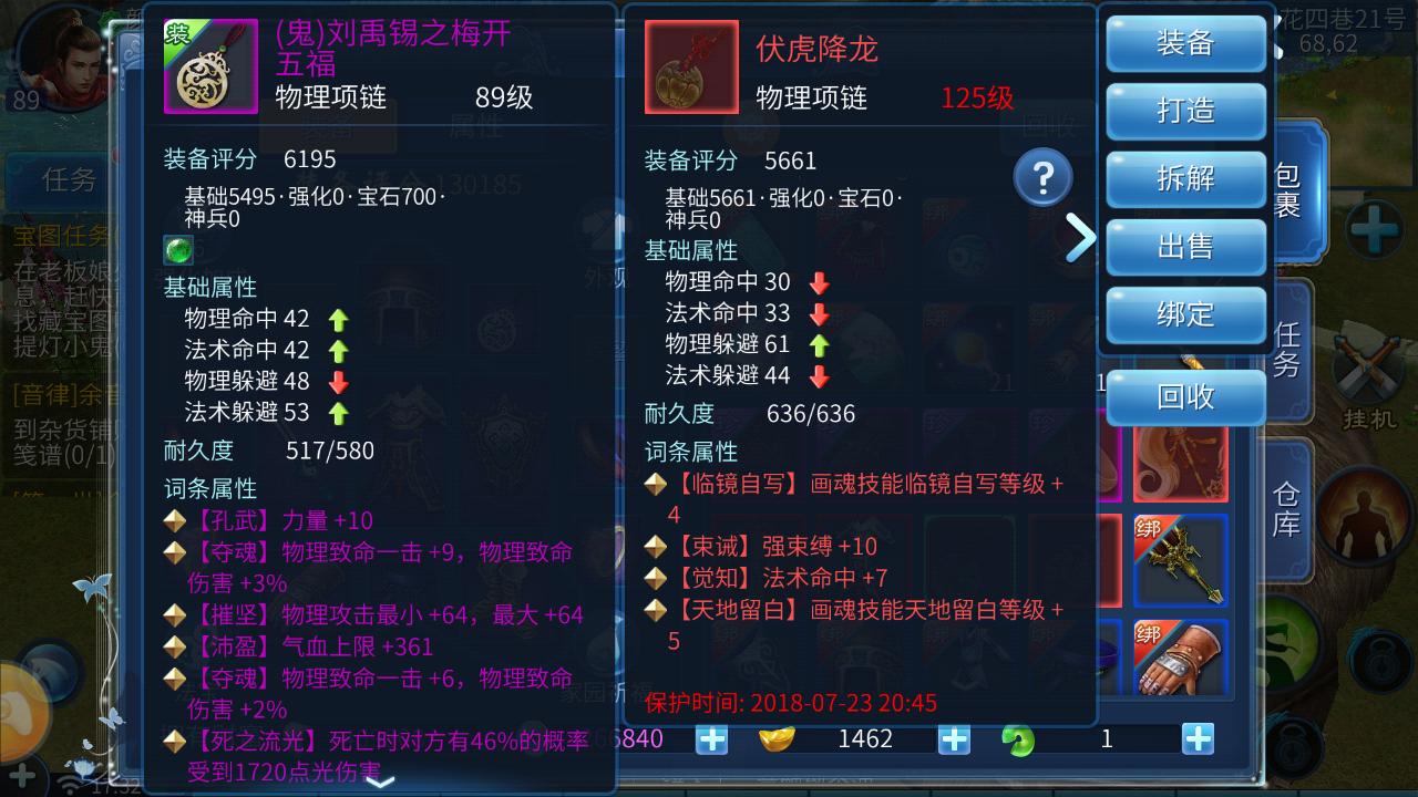 画魂百绝+5项链