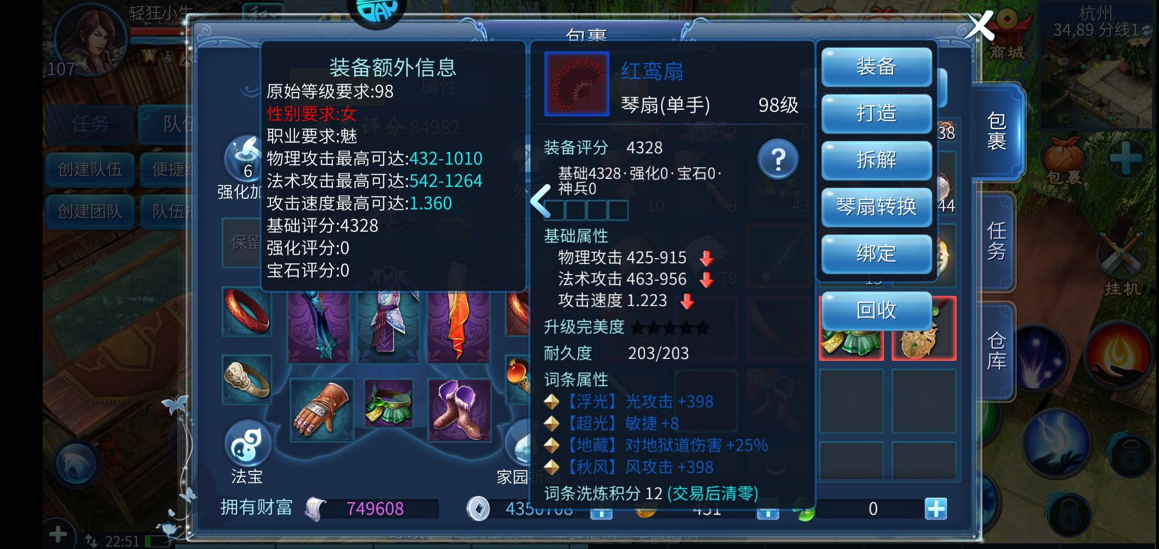 98级4孔魅者蓝色武器