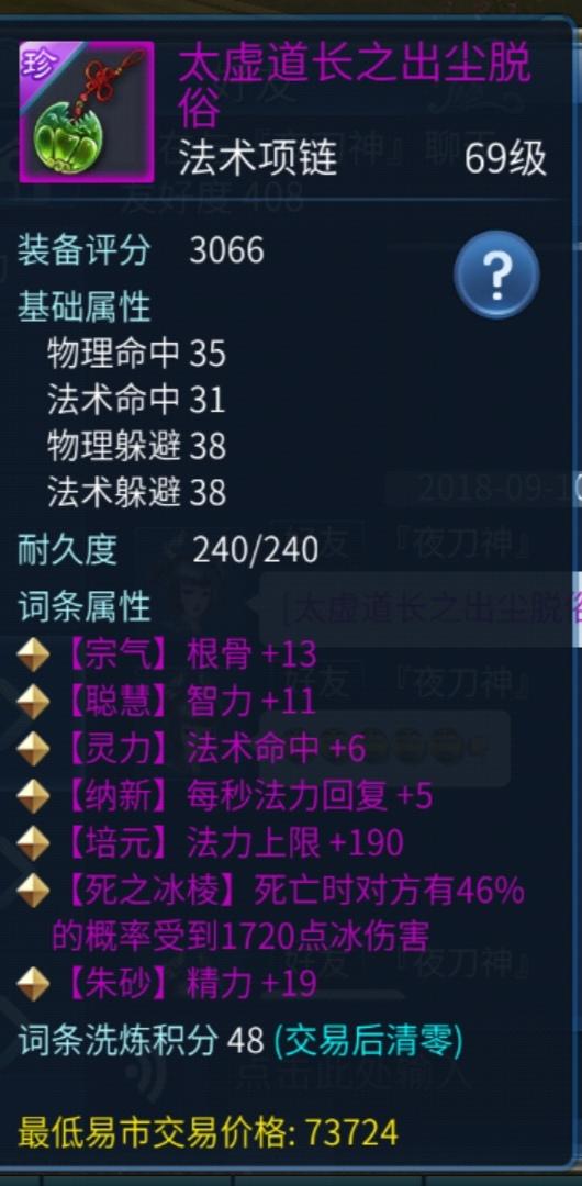 69紫珍项链,垃圾吗!