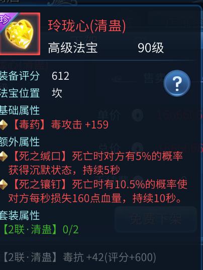 90红法宝清蛊