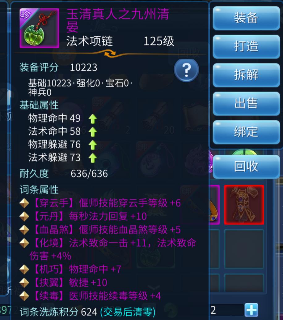 这个项链值多少钱