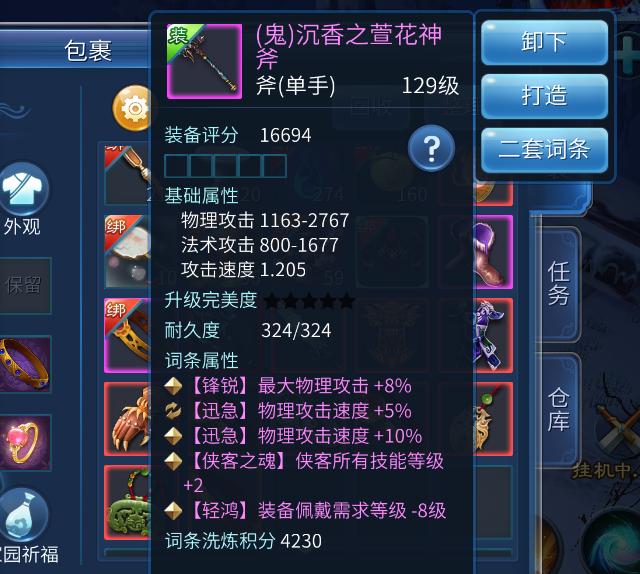 侠客137武器,抽双攻速,20个紫冰搞定