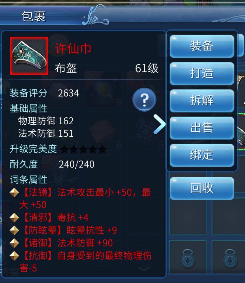 许仙巾估价