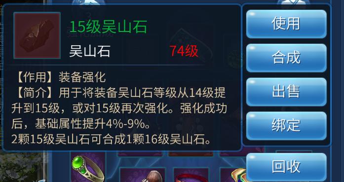 15级吴山石